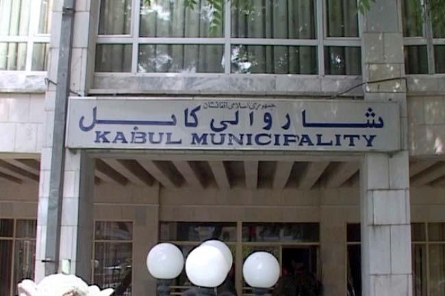 شاروالی کابل - شاروالی کابل هشدار داد؛ غرب کابل در خطر سیل