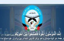 شورای عالی صلح 226x145 - اعلام آماده گی هند و اوزبیکستان برای همکاری در تأمین صلح افغانستان