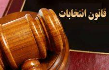 قانون انتخابات 226x145 - دو وزیر دولت به قانون پشت پا زدند!
