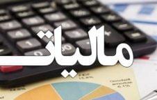 مالیات 226x145 - اقدام وزارت مالیه برای جلوگیری از فرار متخلفان!