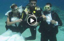 ویدیو جشن ازدواج زیر آب برگزار 226x145 - ویدیو/ جشن ازدواجی که زیر آب برگزار شد!