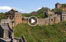 ویدیو سقوط دلخراش توریست دیوار چین 226x145 - ویدیو/ سقوط دلخراش زن توریست از دیوار چین