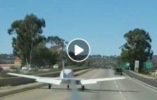 ویدیو فرود طیاره شاهراه کالیفورنیا 226x145 - ویدیو/ فرود اضطراری طیاره در شاهراه کالیفورنیا