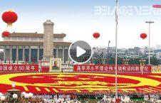 ویدیو مراسم تاسیس جمهوری خلق چین 226x145 - ویدیو/ مراسم سالروز تاسیس جمهوری خلق چین