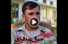 ویدیو یادبود قوماندان شهید جنرال رازق 226x145 - ویدیو/ یادبود قوماندان شهید جنرال رازق اچکزی