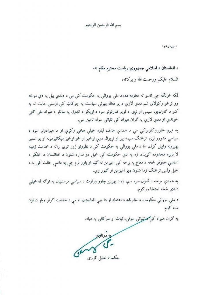 کرزی 715x1024 - افزایش اختلافات کرزی با حکومت؛ معین سیاسی وزارت امور خارجه استعفا کرد