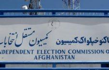 مستقل انتخابات 226x145 - تحرکات مشکوک دپلومات های امریکایی به دفاتر کمیسیون انتخابات