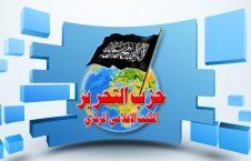 حزبالتحریر 226x145 - فعالیت آزادانه حزبالتحریر در افغانستان با حمایت کشورهای عربی!