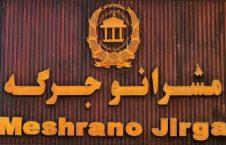مشرانوجرگه 226x145 - انتقاد مشرانوجرگه از دخالت یوناما در امور انتخاباتی افغانستان