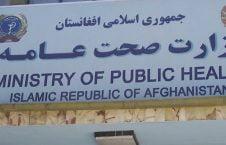 وزارت صحت عامه 226x145 - رییس صحت عامه بدخشان: سرحدات مشترک با چین و تاجکستان بسته شد