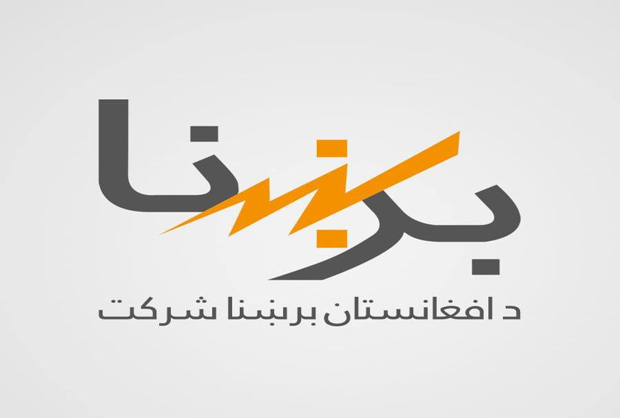 برشنا شرکت - ضرر 9 ملیاردی برشنا شرکت از تخریب پایههای برق توسط مخالفان مسلح دولت
