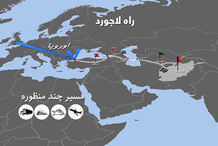 راه لاجورد - افغانستان به آبهای آزاد وصل می شود