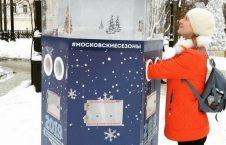 مسکو3 226x145 - تصاویر/ ابتکار جالب شاروالی مسکو برای گرم کردن مردم