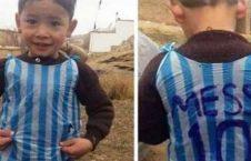 مسی افغانستان 2 226x145 - حمایت لالیگا از مسی افغانستان