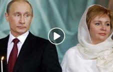ویدیو ناگفته زنده گی همسر پوتین 226x145 - ویدیو/ ناگفته هایی از زنده گی همسر پیشین پوتین