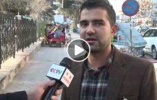 ویدیو واکنش خروج امریکا افغانستان 226x145 - ویدیو/ واکنش مردم به خروج امریکا از افغانستان