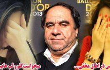 کرام الدین کریم. 1 226x145 - افشاگری تکان دهنده؛ بوسه کرامالدین کریم بر گردن و لبان یک بازیکن