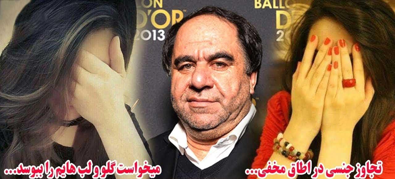 کرام الدین کریم. 1 - افشاگری تکان دهنده؛ بوسه کرامالدین کریم بر گردن و لبان یک بازیکن