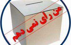 تحریم انتخابات 226x145 - معترضان در شمال کشور: انتخابات رياست جمهورى را تحريم مى کنيم