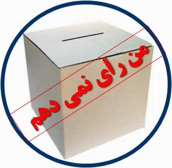 تحریم انتخابات - معترضان در شمال کشور: انتخابات رياست جمهورى را تحريم مى کنيم