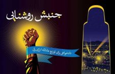 جنبش روشنایی 226x145 - اعلامیه شورای عالی مردمی جنبش روشنایی_بامیان در پیوند به بازداشت عبدل دانشیار
