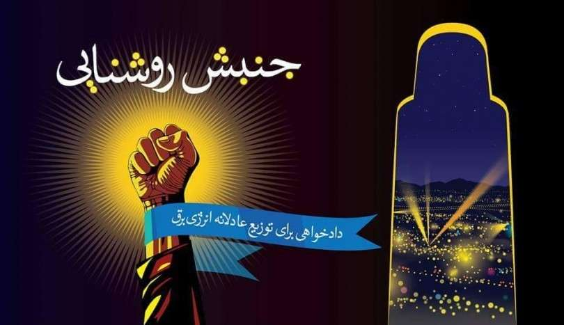 جنبش روشنایی - اعلامیه شورای عالی مردمی جنبش روشنایی_بامیان در پیوند به بازداشت عبدل دانشیار
