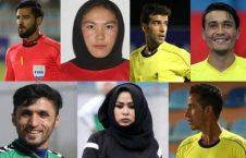 داور افغانستان 226x145 - نامهای ۷ داور افغانستان در لست داوران بینالمللی ۲۰۱۹ فیفا