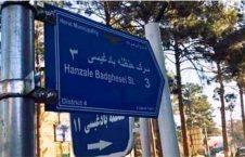 هرات2 226x145 - جنجال شاروال هرات در فیسبوک بر سر ایران