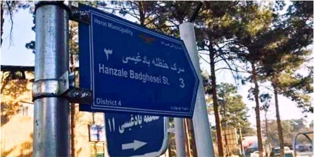 هرات2 - جنجال شاروال هرات در فیسبوک بر سر ایران