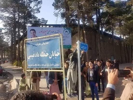 هرات6 - جنجال شاروال هرات در فیسبوک بر سر ایران