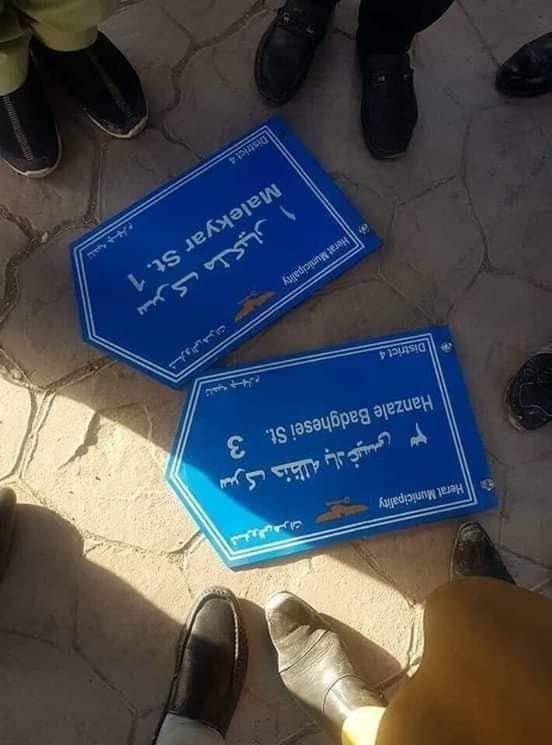 هرات7 - جنجال شاروال هرات در فیسبوک بر سر ایران