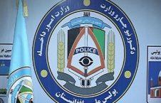 وزارت امور داخله 226x145 - عملیات موفقیت آمیز پولیس مبارزه با جرایم جنایی در فاریاب
