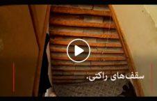ویدیو سی سال زنده گی زیر سقف های خطرناک 226x145 - ویدیو/ سی سال زنده گی زیر سقف های خطرناک راکتی