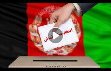 ویدیو نتایج ابتدایی انتخابات کابل 226x145 - ویدیو/ اعلام نتایج اولیه انتخابات در کابل