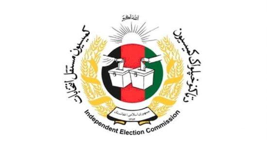 کمیسیون مستقل انتخابات 550x295 - احتمال تأخیر مجدد در اعلام نتایج انتخابات ریاست جمهوری