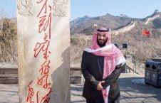 بن سلمان 6 226x145 - تصاویر/ بن سلمان روی دیوار چین!
