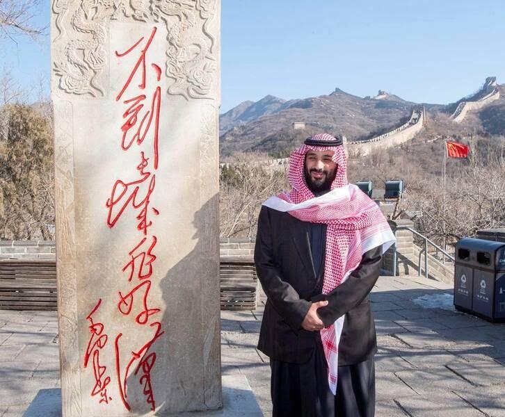 بن سلمان 6 - تصاویر/ بن سلمان روی دیوار چین!
