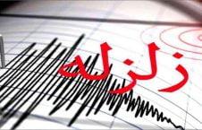 زلزله 226x145 - وقوع یک زلزله ۷/۵ ریشتری در روسیه