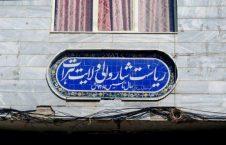 شاروالی هرات 226x145 - ضعف مدیریتی شاروالی هرات داد مردم را درآورد!