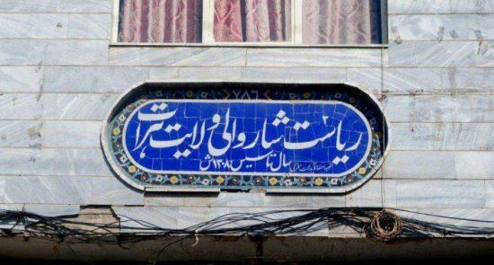 شاروالی هرات 550x295 - ضعف مدیریتی شاروالی هرات داد مردم را درآورد!