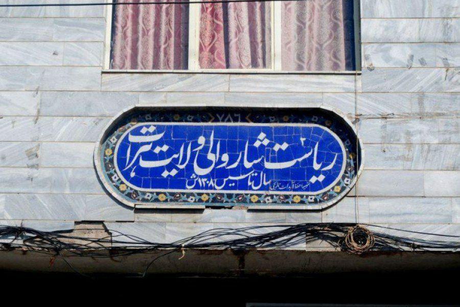 شاروالی هرات - ضعف مدیریتی شاروالی هرات داد مردم را درآورد!