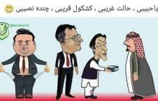 عمران خان  226x145 - کاریکاتور/ عمران خان و کاسه گدایی اش!