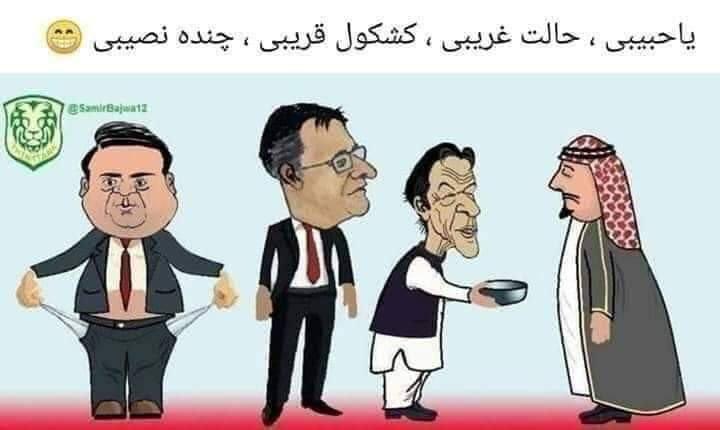 عمران خان  - کاریکاتور/ عمران خان و کاسه گدایی اش!