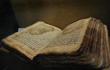 قرآن 226x145 - دزدی بزرگ از آرشیو ملی افغانستان