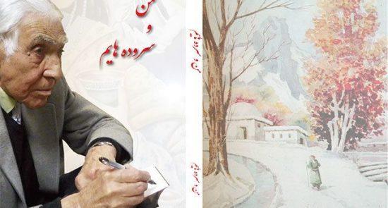 محمد یوسف کهزاد 550x295 - استاد محمد یوسف کهزاد وفات یافت