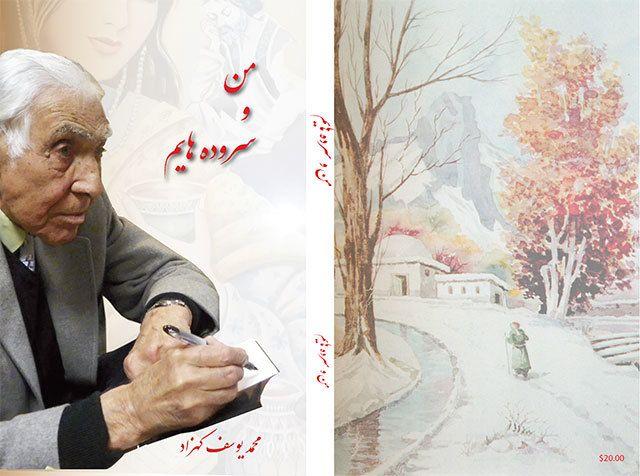 محمد یوسف کهزاد - استاد محمد یوسف کهزاد وفات یافت