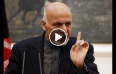 ویدیو اشرف غنی توافق نامه صلح امضا 226x145 - ویدیو/ اشرف غنی: توافق نامه صلح را امضا نمی کنم!