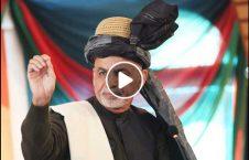 ویدیو اشرف غنی وطن دوستی حرف نیست 226x145 - ویدیو/ اشرف غنی: وطن دوستی به حرف نیست