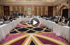 ویدیو محور اصلی امریکا طالبان قطر 226x145 - ویدیو/ محور اصلی نشست امریکا و طالبان در قطر
