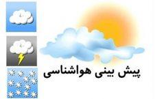هواشناسی 1 226x145 - احتمال ریزش برف و باران همراه با سیلاب در چند ولایت کشور